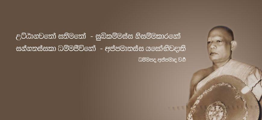 ven-sri-somarathana